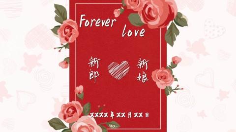 永恒的爱电子相册模板